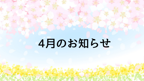 4月のお知らせ
